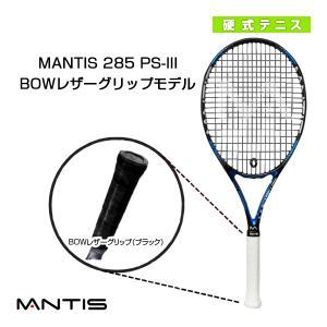 マンティス テニスラケット  MANTIS 285 PS-III/マンティス 285 PS スリー(MNT-285-3)|racket