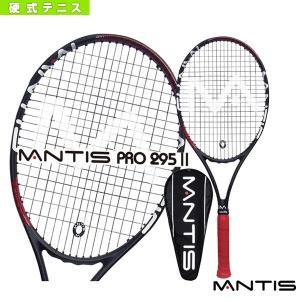 マンティス テニスラケット  MANTIS PRO 295 II/マンティス プロ 295 2(MNT-295-2)|racket