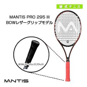 マンティス テニスラケット  MANTIS PRO 295 III/マンティス プロ 295 スリー(MNT-295-3)|racket
