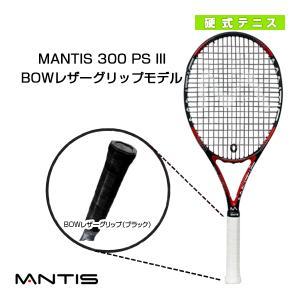 マンティス テニスラケット  MANTIS 300 PS III/マンティス 300 PS スリー(MNT-300-3)|racket