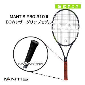 マンティス テニスラケット  MANTIS PRO 310 II/マンティス プロ 310 2(MNT-310-2)|racket