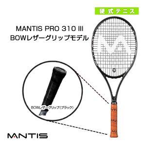 マンティス テニスラケット  MANTIS PRO 310 III/マンティス プロ 310 スリー(MNT-310-3)|racket