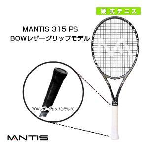 [マンティス テニスラケット]MANTIS 315 PS/マンティス 315PS(MNT-315PS)|racket