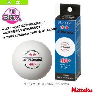 ニッタク 卓球ボール プラ2スターボール/3個入(NB-1320)
