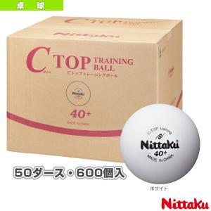 ニッタク 卓球ボール  Cトップ トレ球/50ダース・600個入(NB-1467)