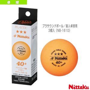 ニッタク 卓球ボール  プラサウンドボール/盲人卓球用/3個入(NB-1610)