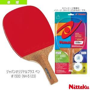 ジャパンオリジナルプラス ペン#1500(NH-5123)