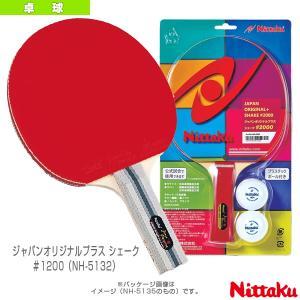 ニッタク 卓球ラケット  ジャパンオリジナルプラス シェーク#1200(NH-5132)
