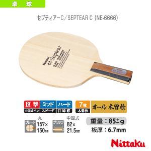 セプティアーC/SEPTEAR C/中国式ペン(NE-6666)