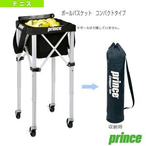 プリンス テニスコート用品  ボールバスケット コンパクトタイプ(PL055)