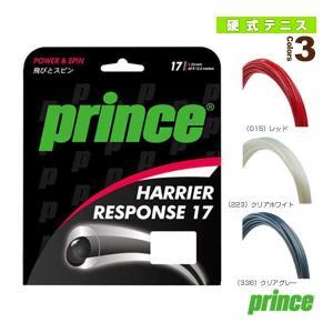 プリンス テニスストリング(単張)  ハリアー レスポンス 17/HARRIER RESPONSE 17(7JJ032)|racket