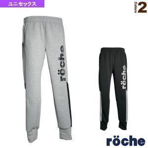 ローチェ(roche) テニス・バドミントンウェア(メンズ/ユニ)  スウェットパンツ/ユニセックス(RFU35) racket