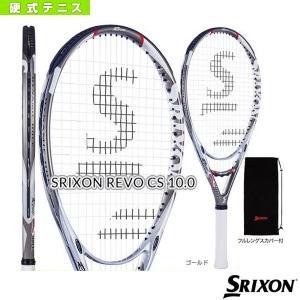 【ポイント10倍】[スリクソン テニスラケット]スリクソン レヴォ CS 10.0/SRIXON REVO CS 10.0(SR21608)