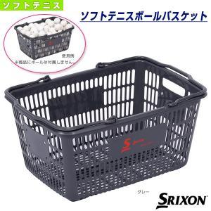 [スリクソン ソフトテニスコート用品]ソフトテニスボールバスケット(STAC001)|racket