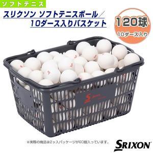 [スリクソン ソフトテニスボール]スリクソン ソフトテニスボール/公認球/10ダース入りバスケット(STBD2CS120)|racket