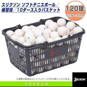 [スリクソン ソフトテニスボール]スリクソン ソフトテニスボール/練習球/10ダース入りバスケット(STBPRA2CS120)|racket