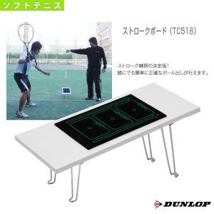 ダンロップ ソフトテニスコート用品  ストロークボード(TC518)練習器具コート備品