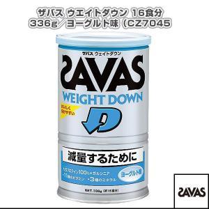 SAVAS オールスポーツサプリメント・ドリンク  ザバス ウエイトダウン 16食分/336g/ヨー...