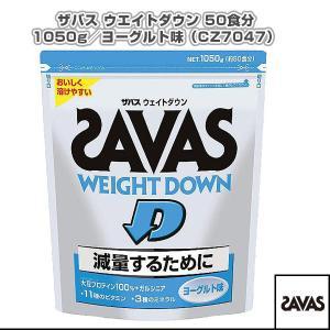 SAVAS オールスポーツサプリメント・ドリンク  ザバス ウエイトダウン 50食分/1050g/ヨ...