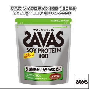 SAVAS オールスポーツサプリメント・ドリンク ザバス ソイプロテイン100 120食分/2520...
