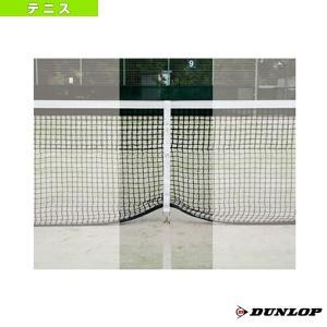 ダンロップ テニスコート用品  センターベルト(TC-512)コート備品