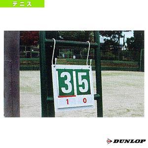[ダンロップ テニスコート用品]ミニスコアボード/簡易型(TC-515)