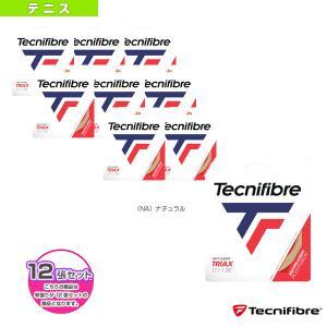 テクニファイバー テニスストリング(単張)  『12張単位』TRIAX/トライアックス(TFSG301)|racket