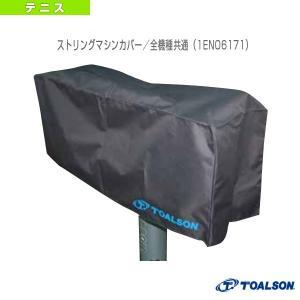 トアルソン テニス・バドミントンストリングマシン  ストリングマシンカバー/全機種共通(1ENO6171)