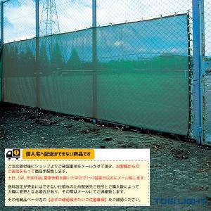 TOEI(トーエイ) テニスコート用品  [送料別途]コート用防風ネットDG170(B-3636)