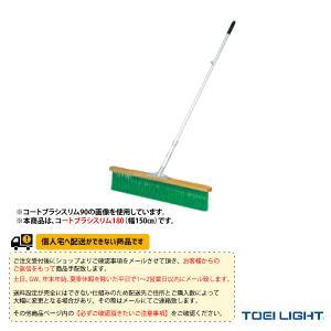 TOEI(トーエイ) テニスコート用品  [送料別途]コートブラシスリム180(B-6284)