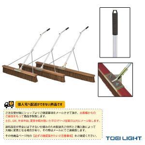 TOEI(トーエイ) テニスコート用品  [送料別途]コートブラシS150S-S(G-1612)