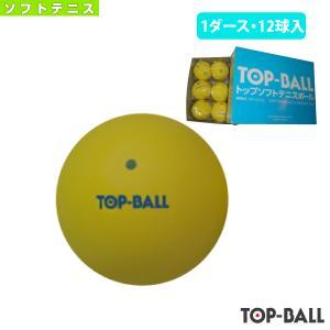 トップソフトテニスボール『1箱(1ダース・12球入)』(TOPTY)|racket