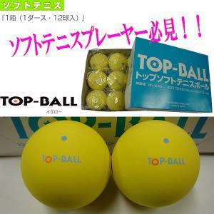 [トップボール ソフトテニスボール]【ネーム入れ】トップソフトテニスボール『1箱(1ダース・12球入)』(TOPTY)|racket