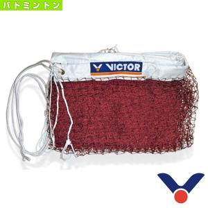 ヴィクター バドミントンコート用品 バドミントンネット(C-7004)