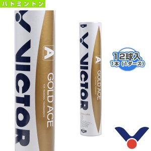 ヴィクター バドミントンシャトル GOLD ACE/ゴールド エース『1本(1ダース・12球入)』(GOLD-ACE)|racket