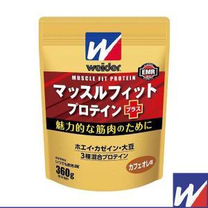 ウイダー マッスルフィットプロテインプラス/カフェオレ味/360g(36JMM81201)