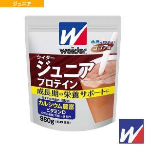 ウイダー ジュニアプロテイン/ココア味/980g(36JMM81302)