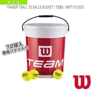 ウィルソン テニスボール TRAINER TBALL 72 BALLS BUCKET/72球入(WRT131200)