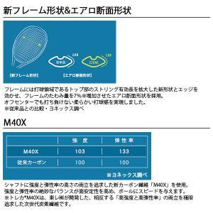 ヨネックス テニスラケット  Eゾーン 98/EZONE 98(06EZ98)|racket|07