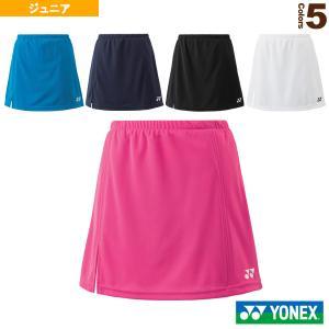 ヨネックス テニスジュニアグッズ  スカート/インナースパッツ付/両脇ポケット付/ガールズ(2604...
