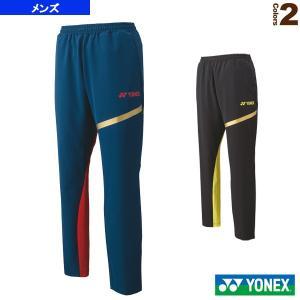 ヨネックス テニス・バドミントンウェア(メンズ/ユニ)  ウォームアップパンツ/フィットスタイル/メンズ(60088Y)|racket