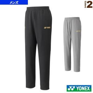 ヨネックス テニス・バドミントンウェア(メンズ/ユニ)  ウォームアップパンツ/フィットスタイル/メンズ(60089Y)|racket