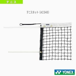 b9ca30faccb1c0 [ストアのイチオシ]. ヨネックス テニスコート用品 テニスネット(AC348)