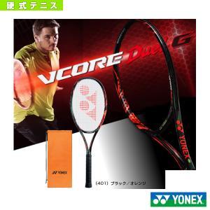 ヨネックス テニスラケット  Vコア デュエル ジー 100/VCORE Duel G 100(VC...