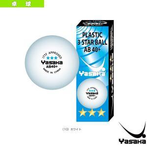ヤサカ 卓球ボール  プラ3スターボール AB40+/3個入(A-60)|racket