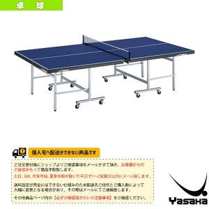 ヤサカ 卓球コート用品  [送料別途]卓球台 SP-22AS/セパレート式/ネット・サポート付(T-2002)|racket