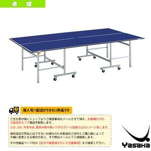 ヤサカ 卓球コート用品  [送料別途]卓球台 SP-22N/セパレート式(T-2022)|racket