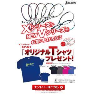 対象SRIXON Xシリーズ・Vシリーズ ソフトテニスラケット購入でプレゼントキャンペーンエントリー