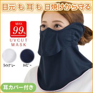 『即日出荷』日焼け防止 UVカットマスク ヤケーヌ目尻プラス...