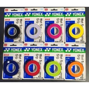 ヨネックス(YONEX) ウェットスーパーストロンググリップ  AC135(3本入) 送料無料(1個...